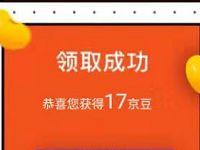 京东手机省钱秘笈pick商品仲裁送随机京豆奖励 京东 活动线报  第1张