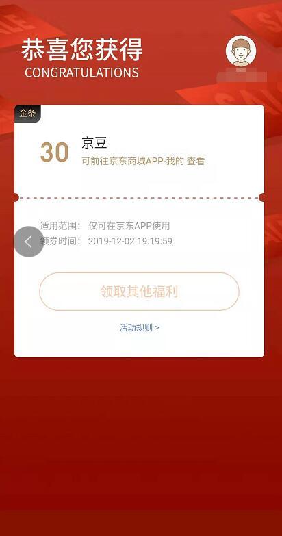 京东金条微信公众号新关注送30京豆奖励 京东 活动线报  第2张