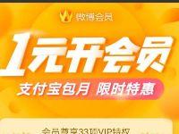 微博会员优惠购1元开通1个月微博会员VIP 免费会员VIP 活动线报  第1张