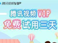 腾讯视频VIP免费试用三天,记得关闭自动续费 免费会员VIP 活动线报  第1张