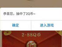 乱世王者公测2周年新用户送2 188个Q币奖励 免费Q币 活动线报  第1张