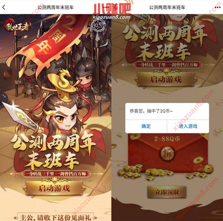 乱世王者公测2周年新用户送2 188个Q币奖励 免费Q币 活动线报  第3张