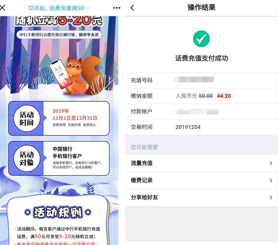 中国银行APP话费充值满50元随机立减5 20元 免费话费 优惠福利  第3张