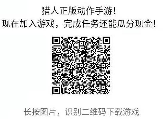 腾讯手游猎人邀好友得赏金送最高18元微信红包 微信红包 活动线报  第2张
