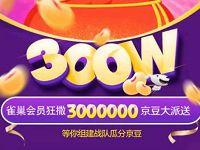 京东品牌集结战队瓜分百万组队送50 100京豆 京东 活动线报  第1张