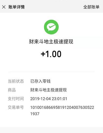 财来娱乐斗地主APP新手送1元微信红包零钱 微信红包 活动线报  第4张