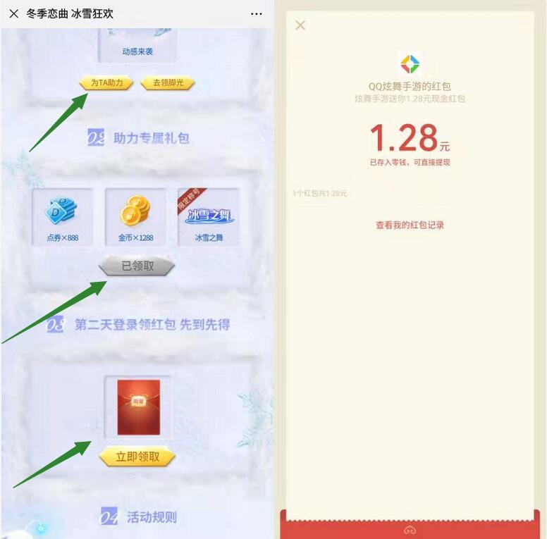 QQ炫舞冬季恋曲冰雪狂欢助力送1.28元微信红包 微信红包 活动线报  第3张
