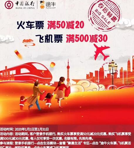 中国银行APP购票途牛火车票满50减20元优惠