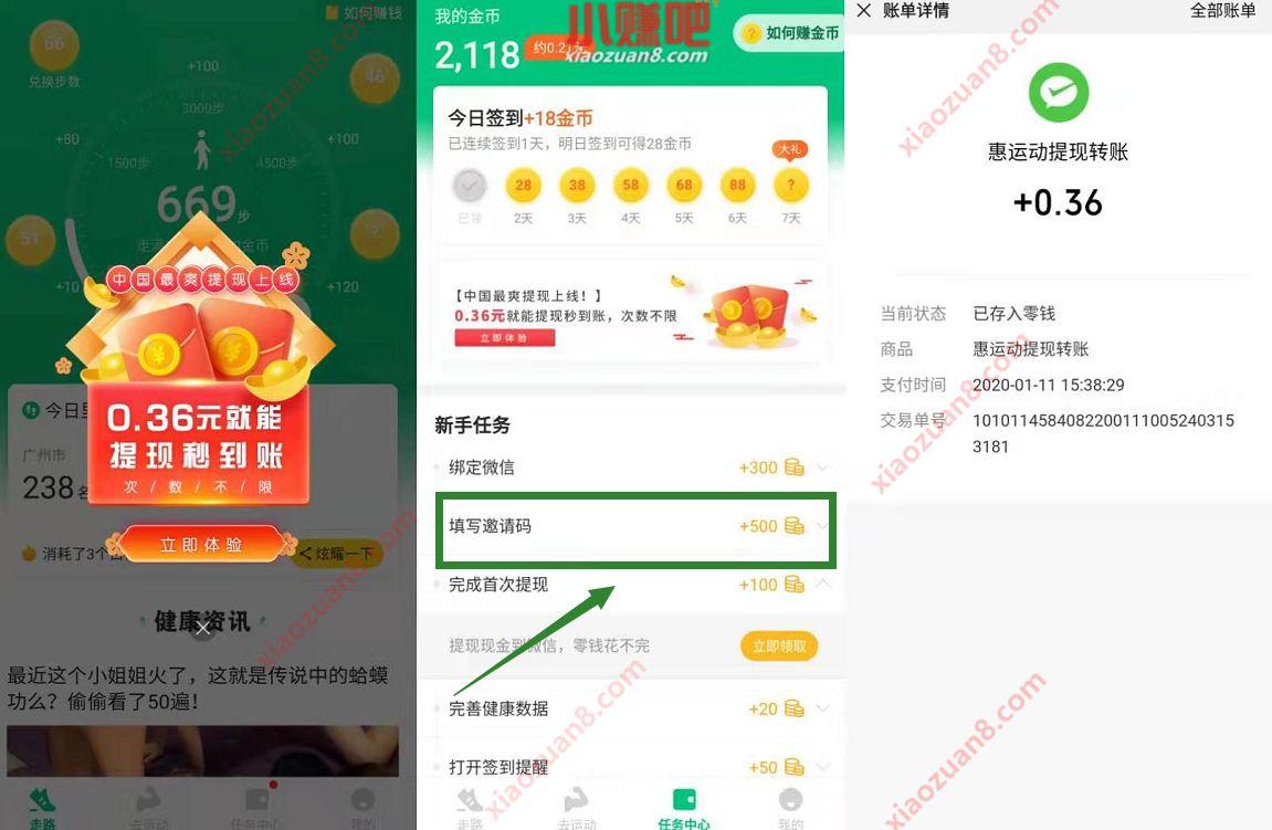 惠运动APP新人填邀请码注册送0.36元微信红包 微信红包 活动线报  第3张