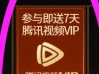 微视APP王者AI战报分享送7天腾讯视频会员 免费会员VIP 活动线报  第1张