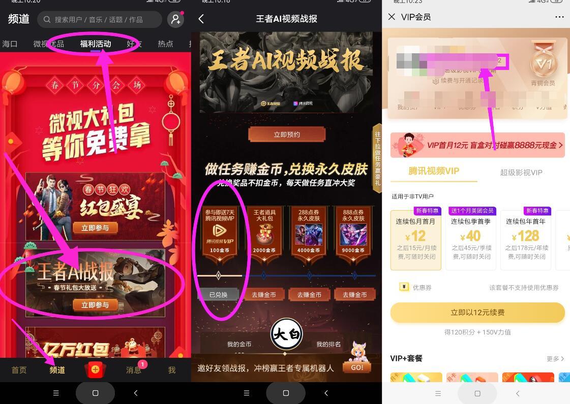微视APP王者AI战报分享送7天腾讯视频会员 免费会员VIP 活动线报  第2张