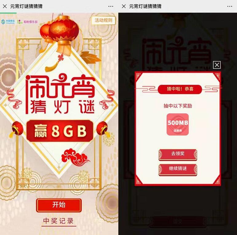 中国移动元宵灯谜猜猜猜送最高8G移动流量奖励 免费流量 活动线报  第3张