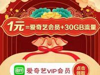 移动用户1元购买爱奇艺月卡+30G定向流量 免费会员VIP 活动线报  第1张