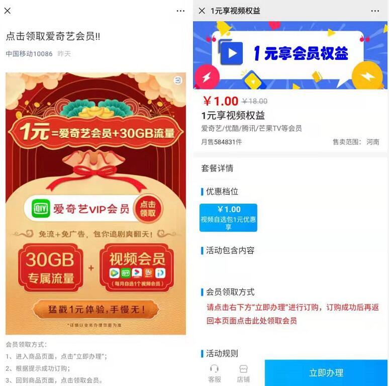 移动用户1元购买爱奇艺月卡+30G定向流量 免费会员VIP 活动线报  第3张