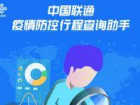 中国联通疫情防控行程查询助手,免费查询 免费会员VIP 优惠福利  第1张