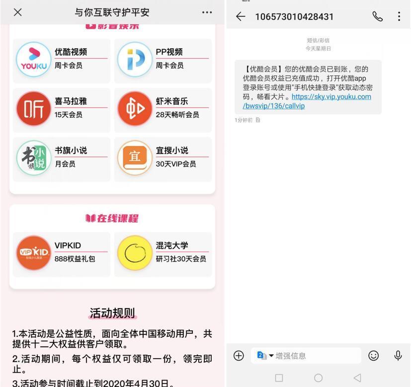 中国移动免费领优酷会员等十二大会员权益 免费会员VIP 活动线报  第3张