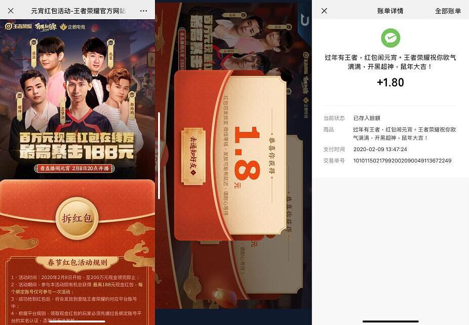 王者荣耀元宵红包活动亲测1.88元微信红包 微信红包 活动线报  第3张