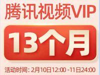 【4.6折】99元限时抢购13个月腾讯视频会员 免费会员VIP 活动线报  第1张
