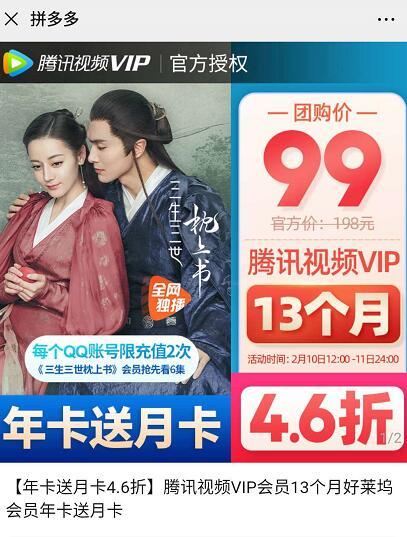 【4.6折】99元限时抢购13个月腾讯视频会员 免费会员VIP 活动线报  第3张