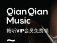 畅听VIP会员免费领1个月千千音乐会员 免费会员VIP 活动线报  第1张