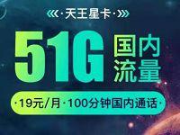 移动天王星卡申请入口 19元月租享受51G流量+100分钟通话 免费话费 免费流量 活动线报  第1张