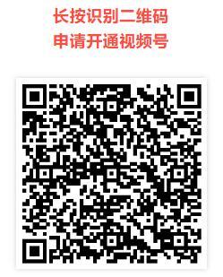微信视频号内测申请中,视频号申请地址公布 实用教程 资讯教程  第2张