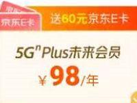 广东联通98元购买5GN Plus送1年视频会员+60元京东卡 京东 免费会员VIP 活动线报  第1张