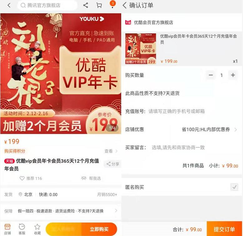 限时5折特惠99元购买14个月优酷视频VIP会员 免费会员VIP 活动线报  第2张