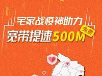 宅家战疫神助力广西浙江重庆宽带免费提速最高500m 免费流量 活动线报  第1张