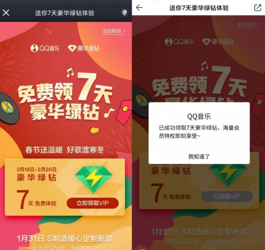 武汉加油QQ音乐免费领取7天领豪华绿钻 免费会员VIP 活动线报  第3张
