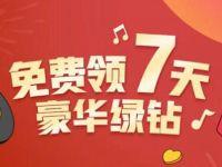 武汉加油QQ音乐免费领取7天领豪华绿钻 免费会员VIP 活动线报  第1张