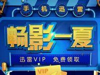 WPS用户专享安装手机迅雷免费领取5天迅雷会员 免费会员VIP 活动线报  第1张