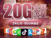 移动木星卡申请入口 24元月租享20G流量+80分钟通话 免费话费 免费流量 活动线报  第1张
