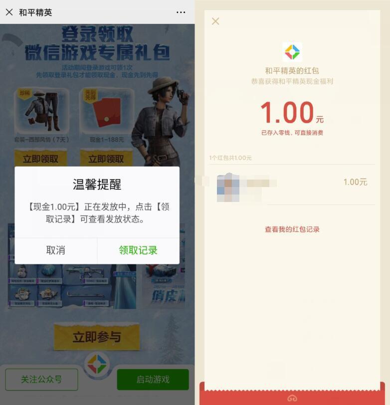 腾讯手游和平精英微信登陆抽奖送1元微信红包 微信红包 活动线报  第3张