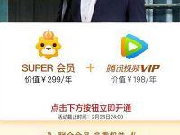 158元购买1年苏宁会员+腾讯视频VIP+PPTV会员 免费会员VIP 活动线报  第1张