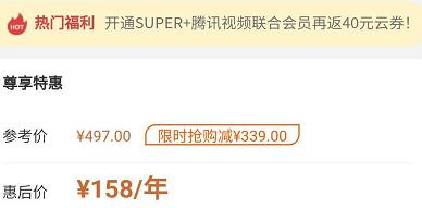 158元购买1年苏宁会员+腾讯视频VIP+PPTV会员 免费会员VIP 活动线报  第3张