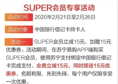 158元购买1年苏宁会员+腾讯视频VIP+PPTV会员 免费会员VIP 活动线报  第4张