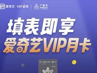 爱奇艺VIP&广发银行联名卡填表送1个月爱奇艺会员 免费会员VIP 活动线报  第1张