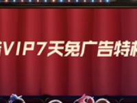 支付宝App口碑奖励金送优酷视频7天免广告VIP 免费会员VIP 优惠福利  第1张