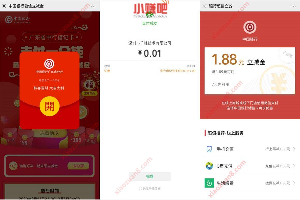 广东中国银行支付0.01元送1.88元微信立减金 微信红包 活动线报  第3张