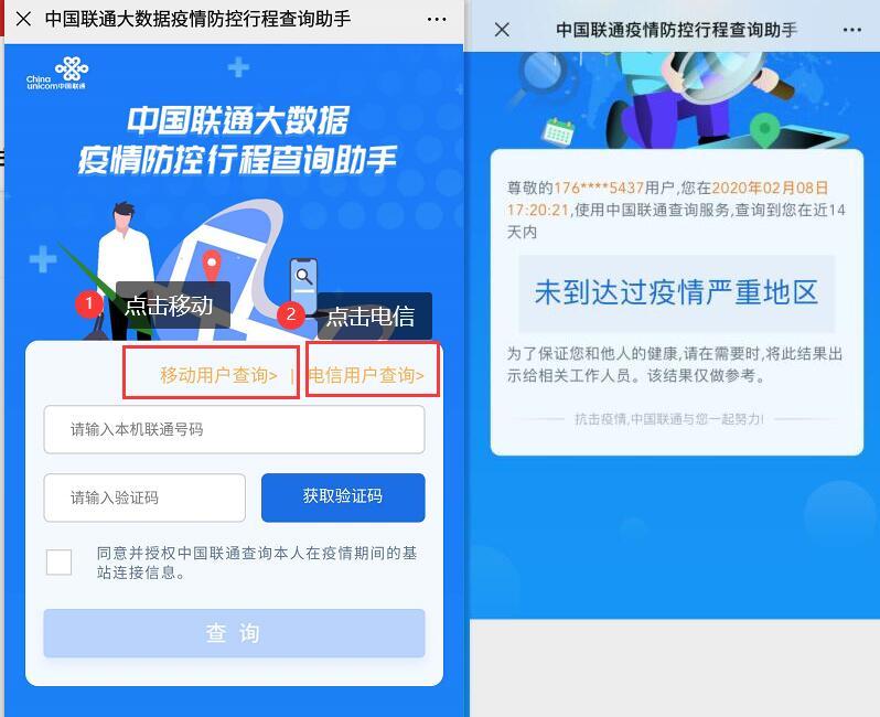 中国联通疫情防控行程查询助手,免费查询 免费会员VIP 优惠福利  第3张