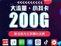电信小抖卡申请地址入口,月租19元享受4G通用流量+200G定向流量