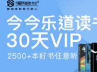 京东PLUS会员专享领今今乐道读书会30天VIP