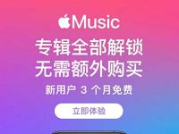 免费领取3个月Apple Music会员,免费畅听3个月