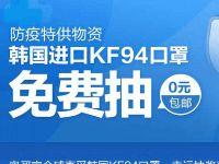 奥买家防疫特供物资韩国进口KF94口罩0元包邮免费抽 奥买家 免费实物 优惠福利  第1张