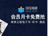 京东PLUS会员免费领1个月QQ阅读会员月卡