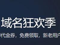 腾讯域名狂欢季23元超值买10年腾讯云xyz域名