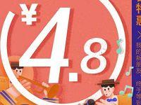 网易云音乐黑胶VIP新客首月4.8元特惠