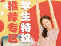 京东学生特权专享5元火车票券