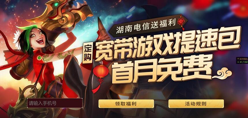 湖南电信送福利周宽带游戏提速包首月免费